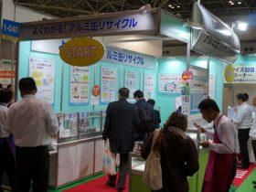 アルミ缶リサイクル協会がエコプロ出展