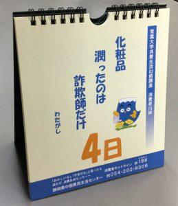 消費者川柳日めくりカレンダー