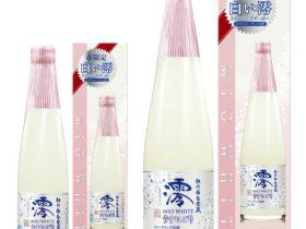 宝酒造「澪」WHITE
