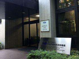 製品評価技術基盤機構(NITE)