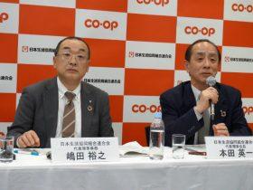 日本生協連の新年記者会見