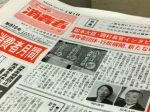 ニッポン消費者新聞5月1日消費者月間号