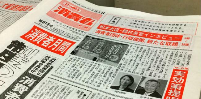 ニッポン消費者新聞