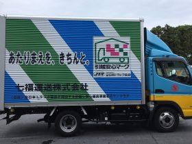 引越安心マークのトラック
