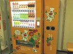 農水省オリジナル自販機