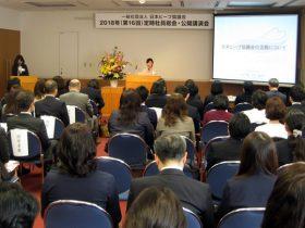 日本ヒーブ協議会総会