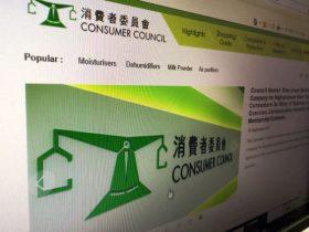 香港消費者委員会