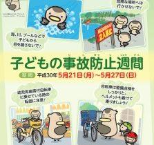 「子どもの事故防止週間」ポスター