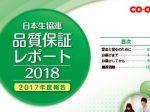 日本生協連品質保証レポート2018