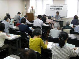 日本消費者連盟総会