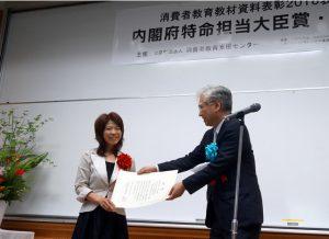 大阪府消費生活センター、内閣府特命担当大臣賞受賞