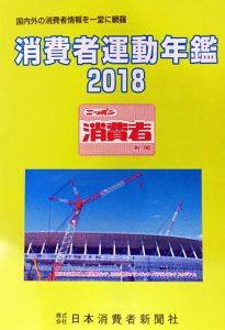 消費者運動年鑑2018