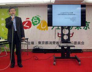 消費者機構日本