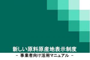 新しい原料原産地表示制度事業者向け活用マニュアル