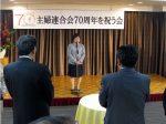 主婦連合会70周年を祝う会