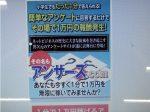 日本統計機構運営「アンサーズ」サイト