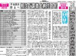ニッポン消費者新聞「コンシューマーワイド」