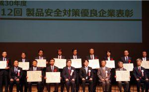 第12回製品安全対策優良企業表彰式