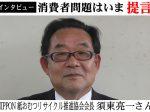 NIPPON紙おむつリサイクル推進協会・須東亮一会長
