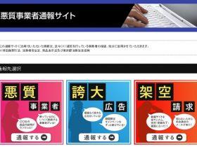 東京都「悪質事業者通報サイト」