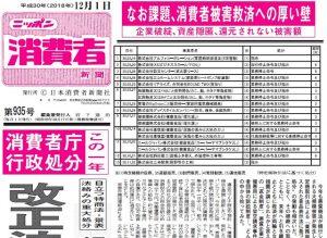 ニッポン消費者新聞2018年12月1日号