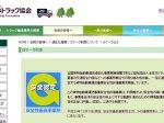 全日本トラック協会Gマーク制度