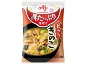 味の素「具たっぷり味噌汁」