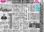 ニッポン消費者新聞2019年3月1日号コンシューマーワイド