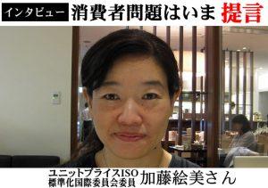 ユニットプライスISO標準化国際委員会委員加藤絵美さん