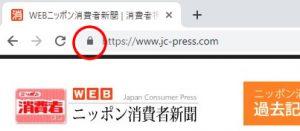 WEBニッポン消費者新聞SSL対応