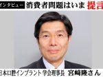 日本口腔インプラント学会宮崎隆理事長