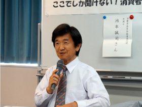 池本誠司消費者委員会委員長代理