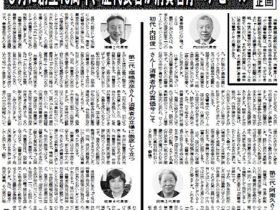消費者庁歴代長官インタビュー