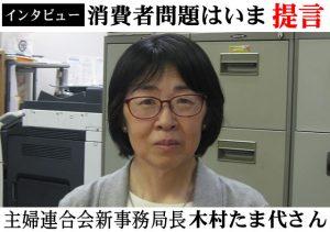 木村たま代主婦連合会新事務局長