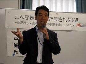 消費者庁表示対策課田中誠さん