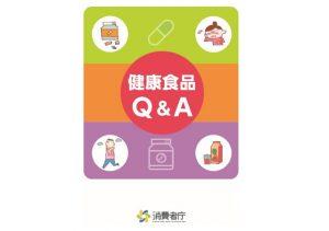 健康食品Q&A