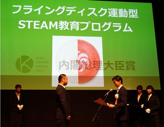 第13回キッズデザイン賞表彰式
