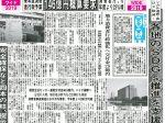 ニッポン消費者新聞10月1日号コンシューマーワイド