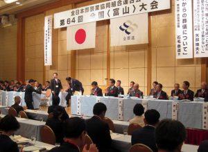 全日本葬祭業協同組合連合会第64回全国大会