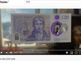 新20ポンド紙幣