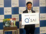 キューサイの新ロゴを発表する神戸聡社長