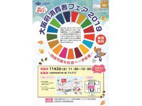大阪府消費者フェア2019