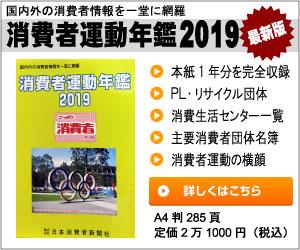 消費者運動年鑑2019