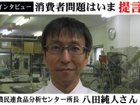 農民連食品分析センター所長・八田純人さん
