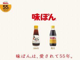 味ぽん55周年特設サイト