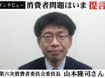 山本隆司消費者委員会委員長