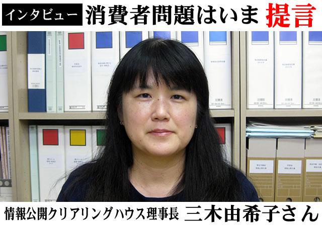 情報公開クリアリングハウス三木由希子理事長