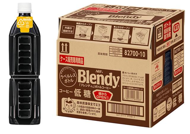 AGFブレンディ―ボトルコーヒーラベルレスシリーズ