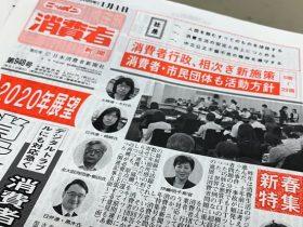 ニッポン消費者新聞2020年新年号