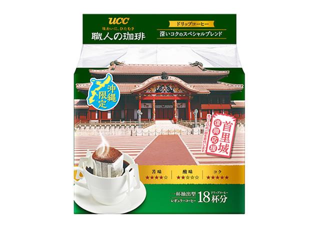 沖縄限定発売「UCC 職人の珈琲 ドリップコーヒーあまい香りのモカブレンド 18P」